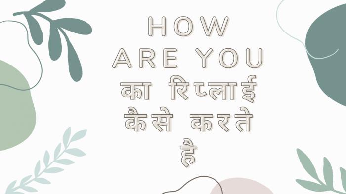 How are you का रिप्लाई कैसे करते है